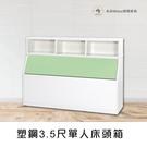 【米朵Miduo】塑鋼單人床頭箱 3.5尺床頭箱 防水塑鋼家具