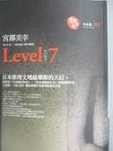 【書寶二手書T1/一般小說_LBL】LEVEL 7_宮部美幸
