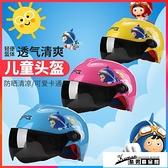 機車頭盔 兒童電動電瓶車頭盔灰男女士寶寶小孩夏季四季安全防曬夏天輕便機車頭盔 酷男