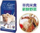 【LCB藍帶廚坊】羊肉米食.新鮮野菜3.5KG  - 狗飼料【第2包8折】