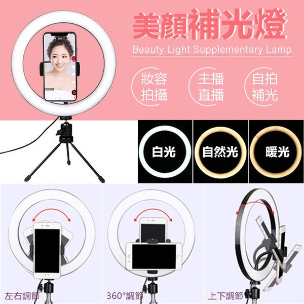 攝影棚 補光燈 直播支架 網美 美顏嫩膚瘦臉 三色調光 自拍神器 LED 補光鏡頭 打光燈 環形 柔光燈