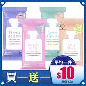 【買一送一】我的心機 香氛柔膚濕巾 10枚入 濕紙巾 隨身包【BG Shop】4款供選