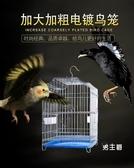 鳥籠 鳥籠八哥玄鳳鷯哥鸚鵡畫眉鳥籠子鴿子籠大號特大號超大養殖繁殖籠XW 快速出貨