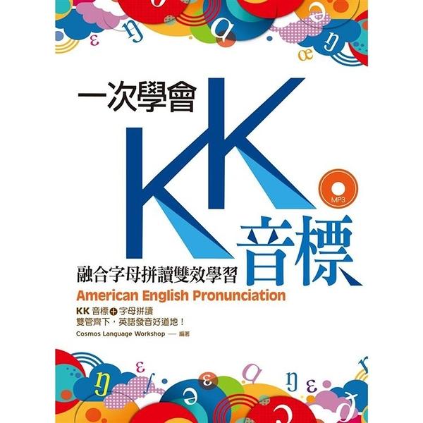 一次學會KK音標:融合字母拼讀雙效學習(25K彩色軟精裝 1MP3)