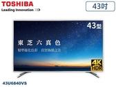 ↙0利率↙ TOSHIBA 東芝43吋 4K智慧連網 六真色 杜比音效 LED液晶電視 43U6840VS【南霸天電器百貨】
