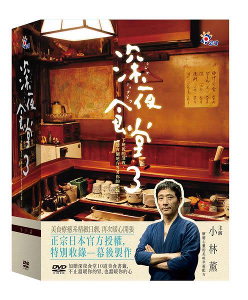 深夜食堂3 DVD (音樂影片購)