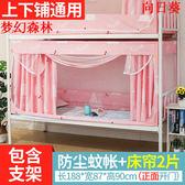 單人床蚊帳 學生宿舍0.9m上鋪下鋪帶支架遮光床簾一體式