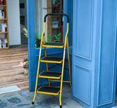 梯子家用折疊伸縮梯扶手四步五步梯加厚寬踏板人字梯閣樓梯wy