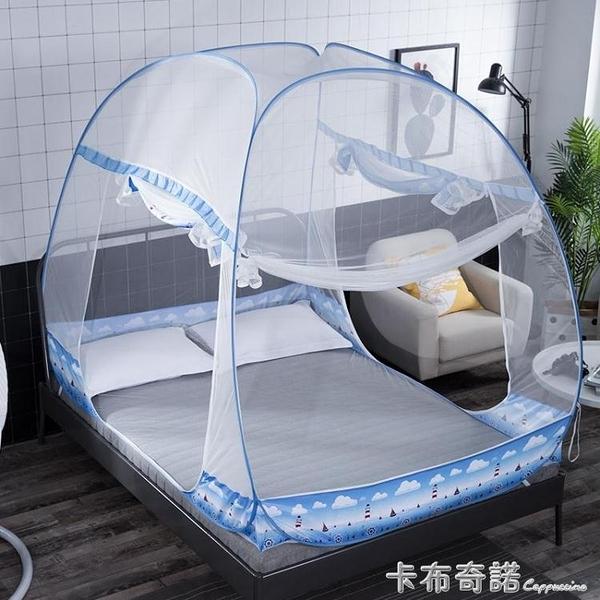 蒙古包蚊帳1.2米1.5m1.8m2米床家用免安裝摺疊蚊帳學生宿舍上下鋪 雙十一全館免運
