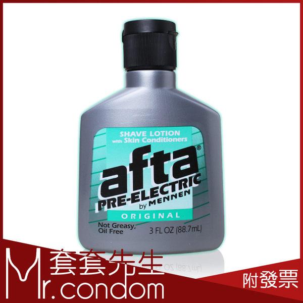 afta 男用 美能 鬍前乳(電鬍刀專用) 88.7ml 美國 原裝進口【套套先生】