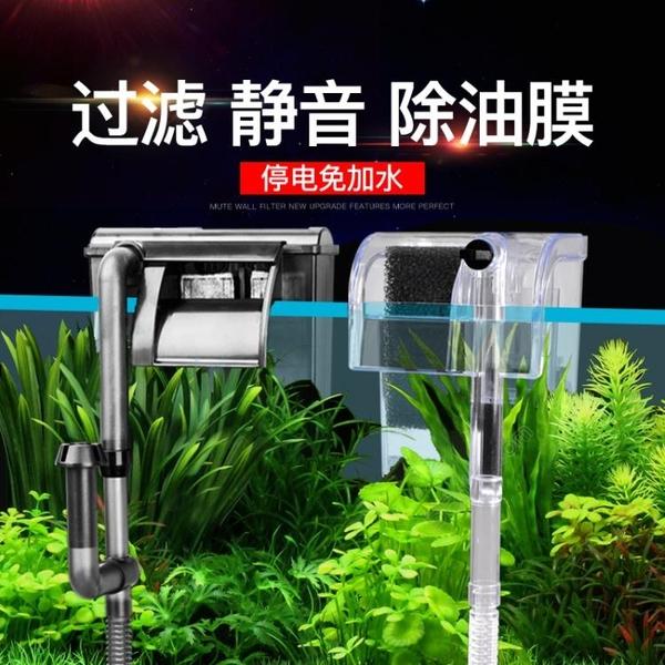 小金魚缸瀑布過濾器增氧泵靜音水族箱外掛壁掛式外置小型過濾器  秋季新品