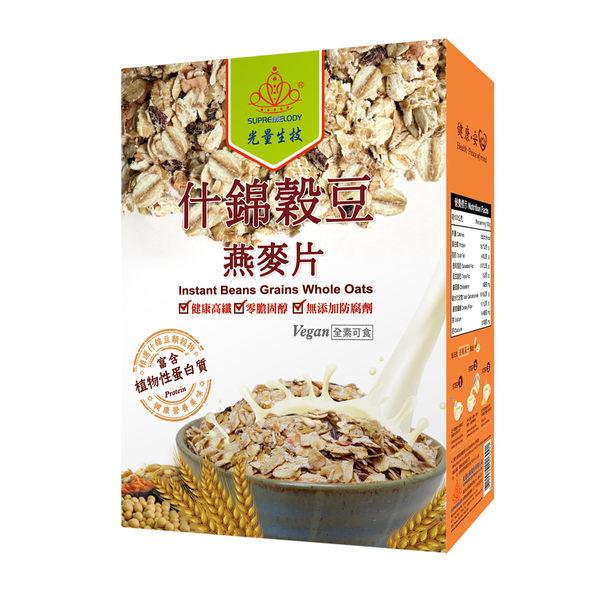 什錦穀豆燕麥片 500公克 全素 即沖即食 即食粥 速食粥 光量生技