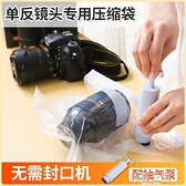 真空壓縮收納袋單反相機鏡頭機身專用防潮防塵數碼產品首飾防氧化 【韓語空間】