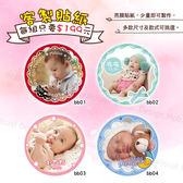 「baby」客製化貼紙(可選尺寸及款式)-少量可印/圓形喜帖貼紙/寶貝姓名貼紙/禮物貼紙/封口貼