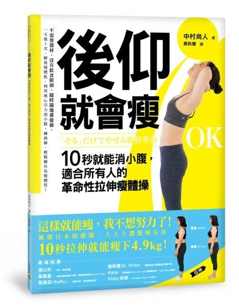 後仰就會瘦:10秒就能消小腹,適合所有人的革命性拉伸瘦體操【城邦讀書花園】