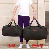 超大容量帆布包旅行包男手提行李包女短途旅行袋行李袋單肩搬家包
