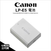 Canon LP-E5 鋰電 電池 適用 EOS 500D 450D 1000D 原廠配件 ★可刷卡★薪創數位