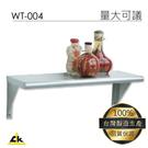 【開店用品】WT-004 不銹鋼層板架 層板/層架/層板架/壁掛式層板/掛牆層板/托架層板/不銹鋼層板