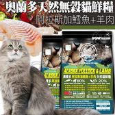 【zoo寵物商城】Allando奧蘭多》天然無穀貓鮮糧阿拉斯加鱈魚+羊肉400g(0.88磅)/包