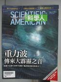 【書寶二手書T4/雜誌期刊_PCP】科學人_141期_重力波傳來大霹靂之音