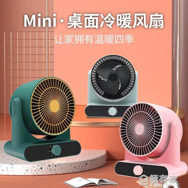 【雅虎嚴選】網紅取暖器冷暖兩用空氣循環扇速熱小鋼炮家用浴室省電暖風機 極有家