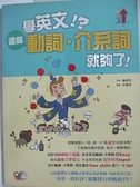 【書寶二手書T3/語言學習_DSN】學英文!?這些動詞.介系詞就夠了!_權恩熙