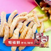 馬來西亞 現貨 MAMEE 蝦條餅 (原味/辣味) 60g 餅乾 蝦味先