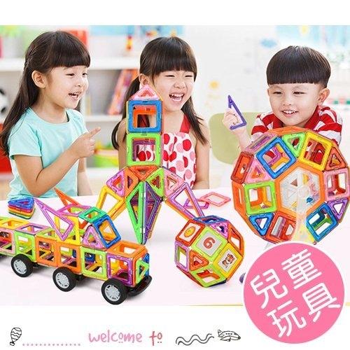 兒童益智百變磁力片拼裝積木玩具