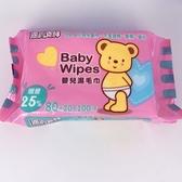 歐文購物 100抽嬰兒濕毛巾 柔濕巾 濕紙巾 濕巾 純水濕巾