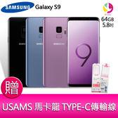 分期0利率 三星 Samsung Galaxy S9 64GB 智慧手機 贈『USAMS 馬卡龍 TYPE-C傳輸線*1』