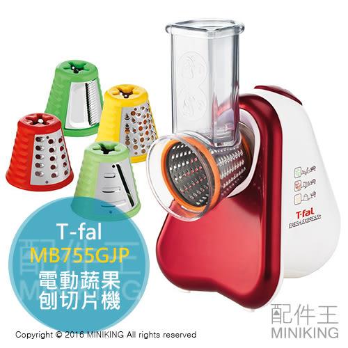 【配件王】日本代購 T-fal MB755GJP 電動蔬果 刨切片機 切絲機 切菜機 蔬果刨刀