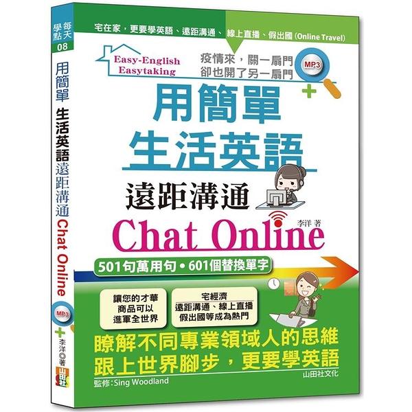 用簡單生活英語遠距溝通Chat Online(25K MP3)