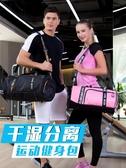 健身包男干濕分離女包運動背包訓練包游泳包單肩手提大容量旅行袋  美芭