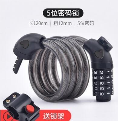 山地腳踏車鎖電動電瓶車頭盔鎖密碼