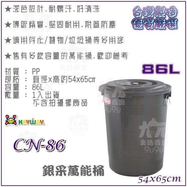 【九元生活百貨】聯府 CN-86 銀采萬能桶/86L 垃圾桶 儲水桶 CN86