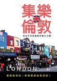 (二手書)集樂倫敦:非去不可的倫敦市集大公開