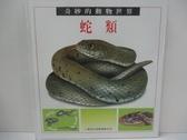 【書寶二手書T7/少年童書_DPC】奇妙的動物世界 : 蛇類_陳修玲譯