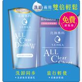洗顏專科超微米洗卸輕便組(潔顏乳120g+卸妝棉10片)