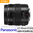 Panasonic LUMIX G X VARIO 12-35mm F2.8 II ASPH. POWER O.I.S. 標準變焦鏡頭*(平輸)