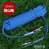 繩子 逃生繩安全繩救生繩消防繩登山繩子耐磨高空戶外攀巖繩尼龍繩家用 雙12