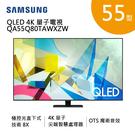 【送基本安裝+現金再低+分期0利率】SAMSUNG 三星 55型 QLED 4K 量子電視 QA55Q80TAWXZW