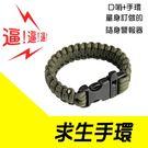[現貨] 高音哨求生手環 DIY編織包 (3條/入)