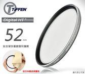 送日本鹿皮拭鏡布 TIFFEN Digital HT UV 52mm 電影級 高穿透高精度 鈦金屬多層鍍膜 保護鏡 公司貨