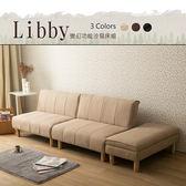 ♥多瓦娜 Libby莉比變幻功能沙發床組/三色 8304+1239