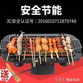 燒烤爐架家用電烤爐無煙烤肉爐韓式烤肉爐羊肉串烤肉機220v        瑪奇哈朵