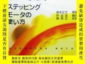 二手書博民逛書店罕見步進馬達使用法Y188953 許溢適、陳坤正 全華 ISBN