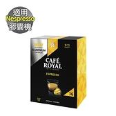 Nespresso 膠囊機相容 Café Royal Espresso 義式濃縮 咖啡膠囊 量販包_36顆(CR-NS02L)