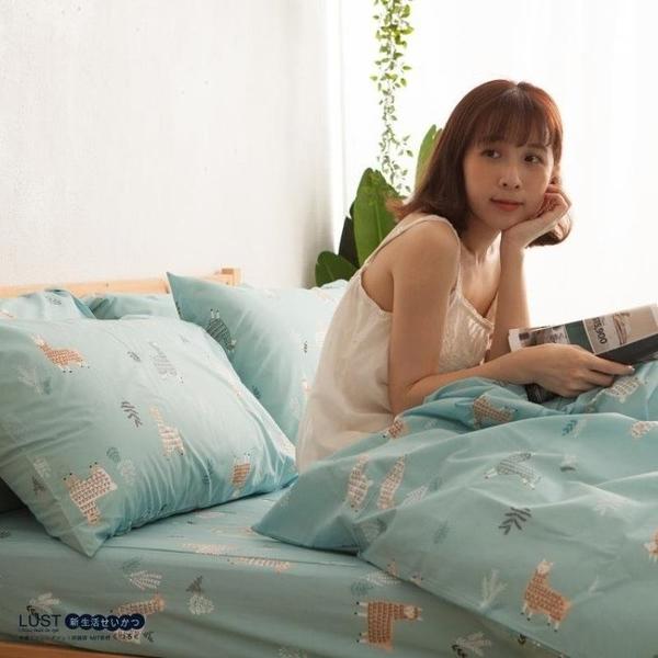 【 LUST】原野羊駝 新生活eazy系列-雙人加大6X6.2-/床包/枕套/薄被套組、台灣製