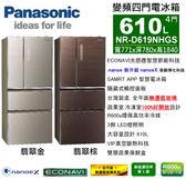 【佳麗寶】-(Panasonic國際牌)610L四門玻璃變頻冰箱【NR-D619NHGS】留言享加碼折扣
