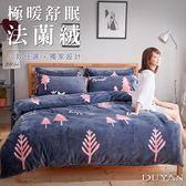 法蘭絨被套床包組-雙人5X6.2尺四件組-多款任選  竹漾  紅鶴簡約設計冬被